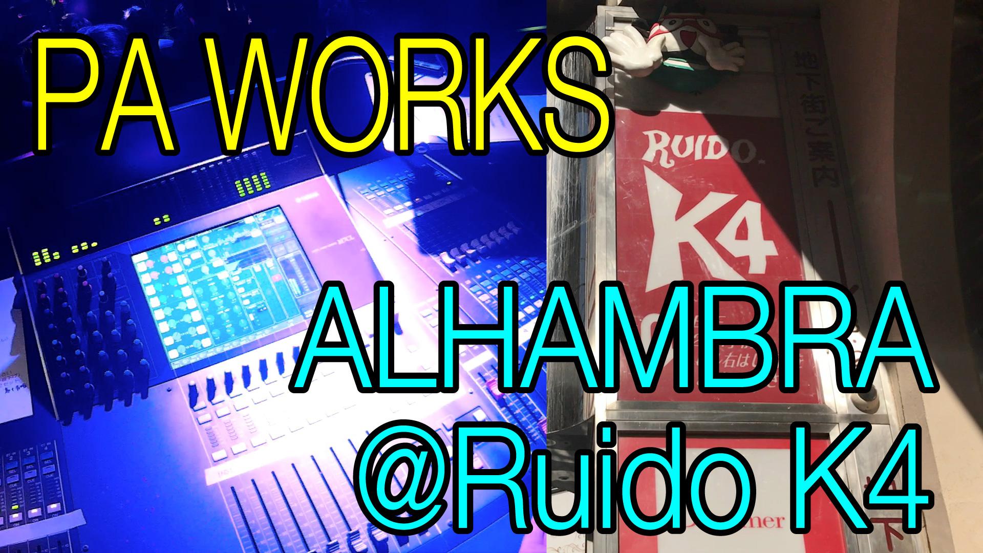 PA WORKS | ALHAMBRA @ Ruido K4